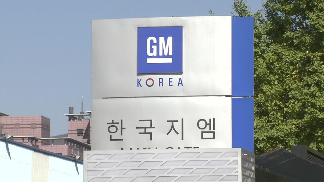 """한국GM 군산공장 5월 폐쇄 결정...정부 """"정상화 협의"""""""