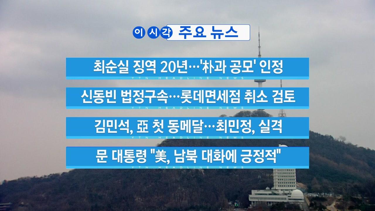 [YTN 실시간뉴스] 최순실 징역 20년...'朴과 공모' 인정