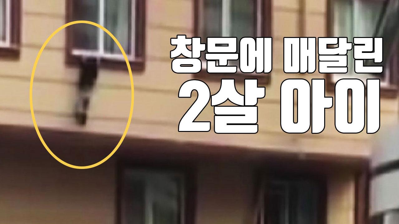 [자막뉴스] 위험천만 2살 아이, 이웃들이 구했다