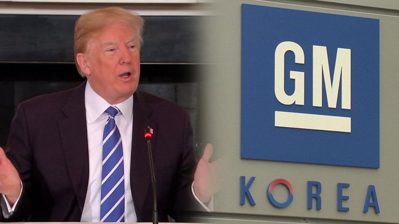 """트럼프 """"한국 GM, 미국으로 공장 이전"""""""