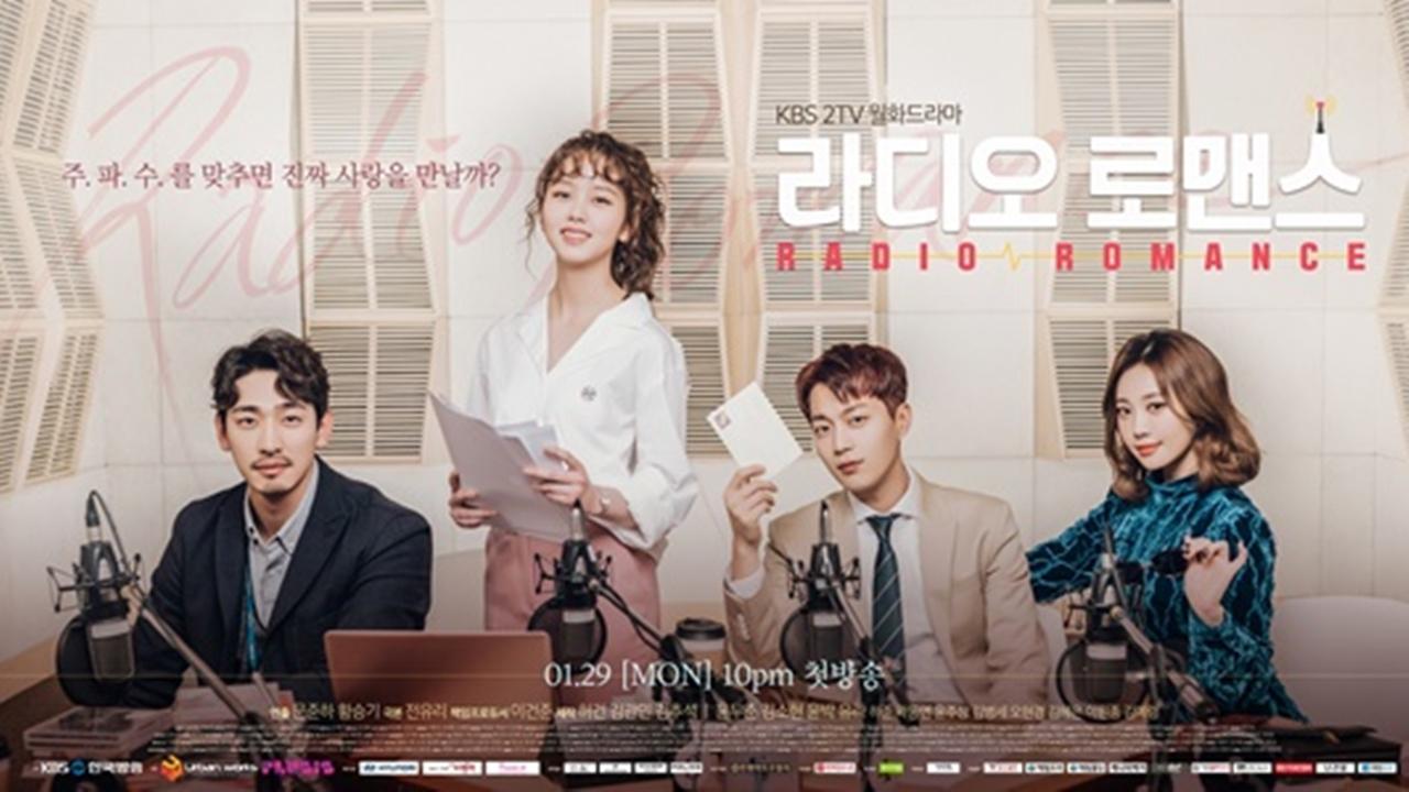 윤두준♥김소현 입맞춤에도 '라디오 로맨스' 시청률 하락