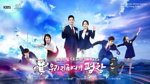 KBS 개막식 잡고 SBS 중계 선전...올림픽 채널경쟁 '2파전'
