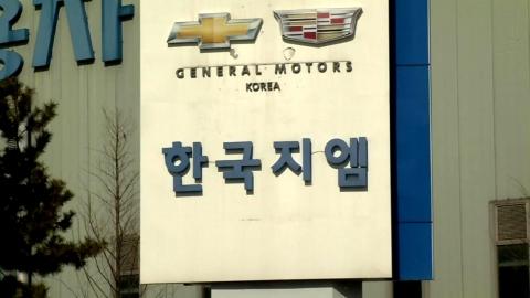 """한국GM """"군산공장 5월 폐쇄"""" 발표 후폭풍"""