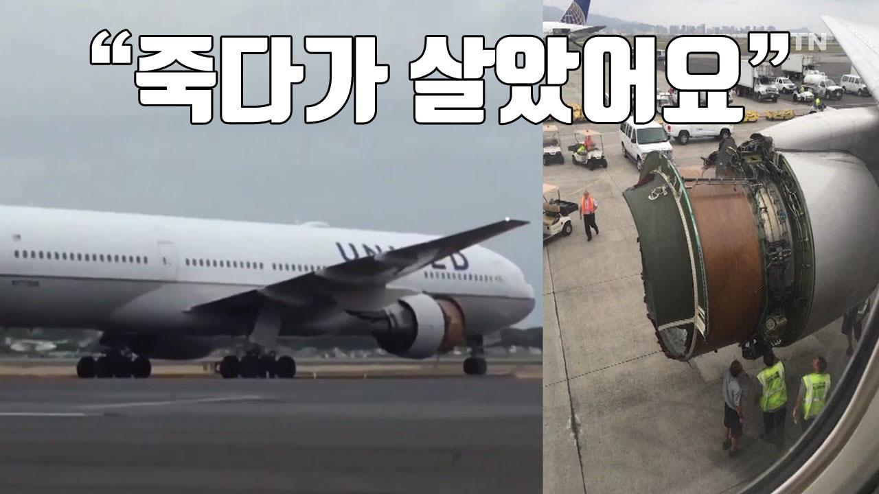 [자막뉴스] '지옥 같은 공포의 시간' 한 비행기에서 일어난 일