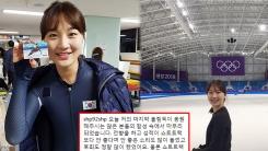 """""""마지막 올림픽, 감사했습니다"""" 두 종목 국가대표 박승희의 작별 인사"""