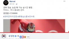 윤성빈, 마블 코리아 공식 계정 응원에 직접 남긴 댓글