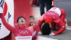 '스켈레톤 금메달' 윤성빈, 설날 큰절 올리겠다는 약속 지켰다
