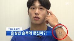 '스켈레톤 金' 윤성빈, 평창 올림픽 전 손목에 오륜기 새긴 이유