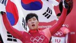 윤성빈, 월드컵 금메달에 애국가 4절까지 울려 퍼진 이유