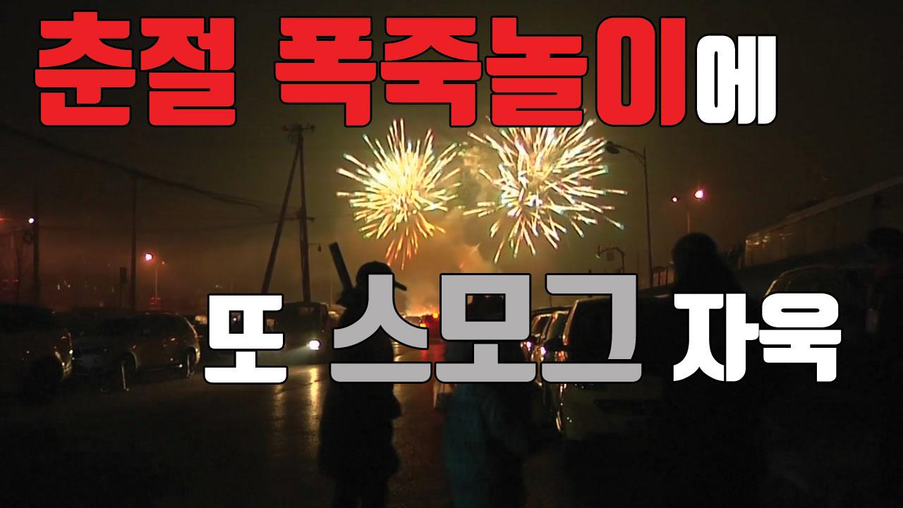 [자막뉴스] 춘절 폭죽놀이에 베이징은 또 스모그 속으로