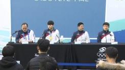 """[기자회견] 윤성빈·김지수 """"스켈레톤의 새로운 역사"""""""