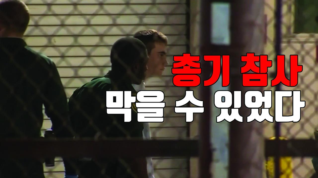 [자막뉴스] FBI, 지난달 '고교 총격 범행' 제보받고도 묵살