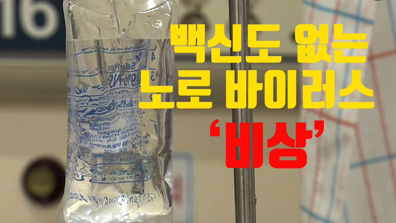[자막뉴스] 노로바이러스, 2월 가장 많이 발생
