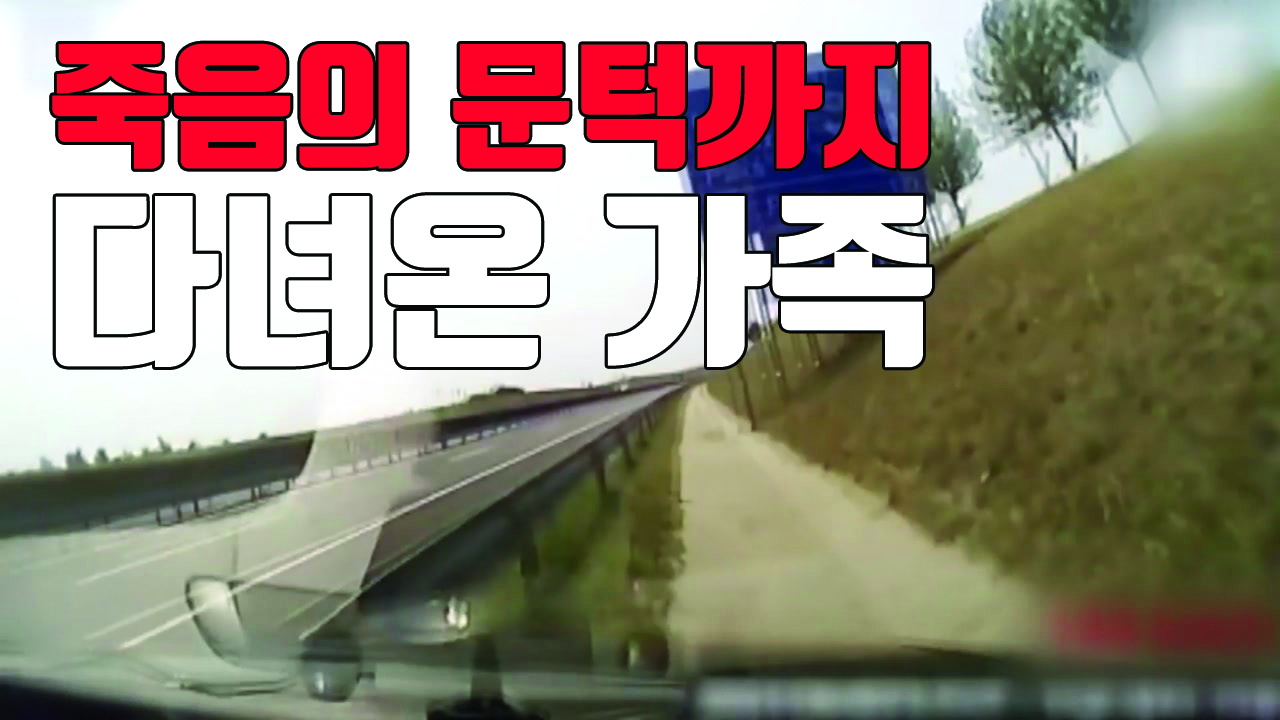 [자막뉴스] 졸음운전 때문에...죽음 문턱까지 갔다 온 가족