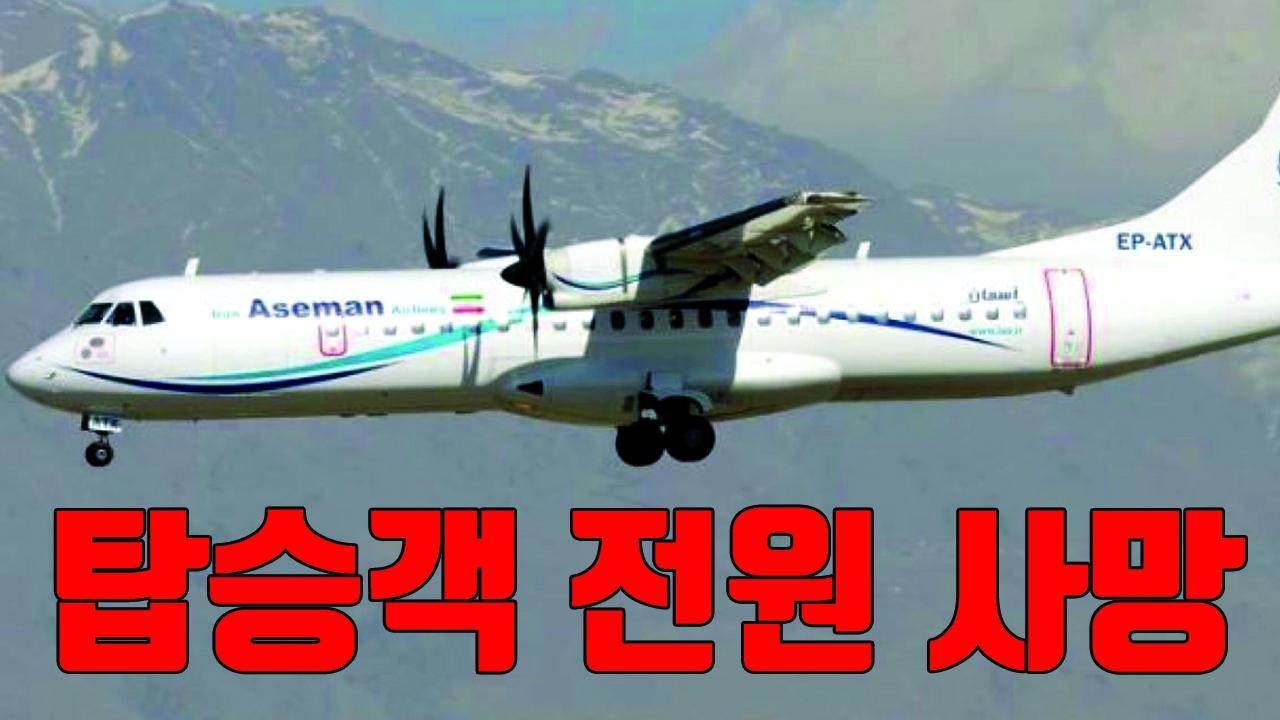 [자막뉴스] 65명 탄 여객기 산에 충돌...탑승자 전원 사망