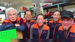 [좋은뉴스] 장난감 '무료 치료'하는 장난감 의사들