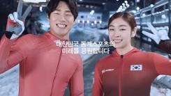 """윤성빈 """"김연아 응원 알았다면 49초로 들어왔을 것"""""""