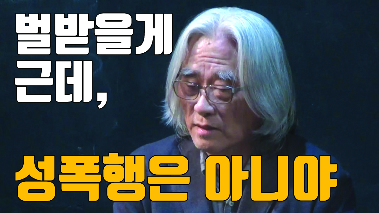 """[자막뉴스] 이윤택 공개 사과 """"어떤 벌도 받겠다""""...성폭행은 부인"""