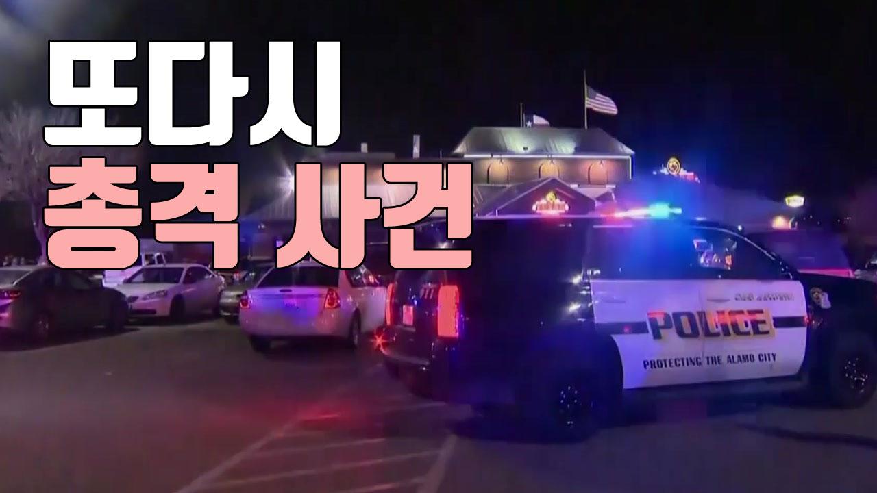 [자막뉴스] 美 또 총격 사건, 외식하려던 일가족에...