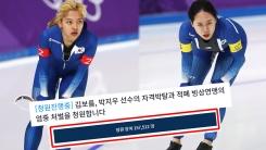 김보름, 박지우 국대 자격 박탈하라? 국민청원에 15만 명 서명