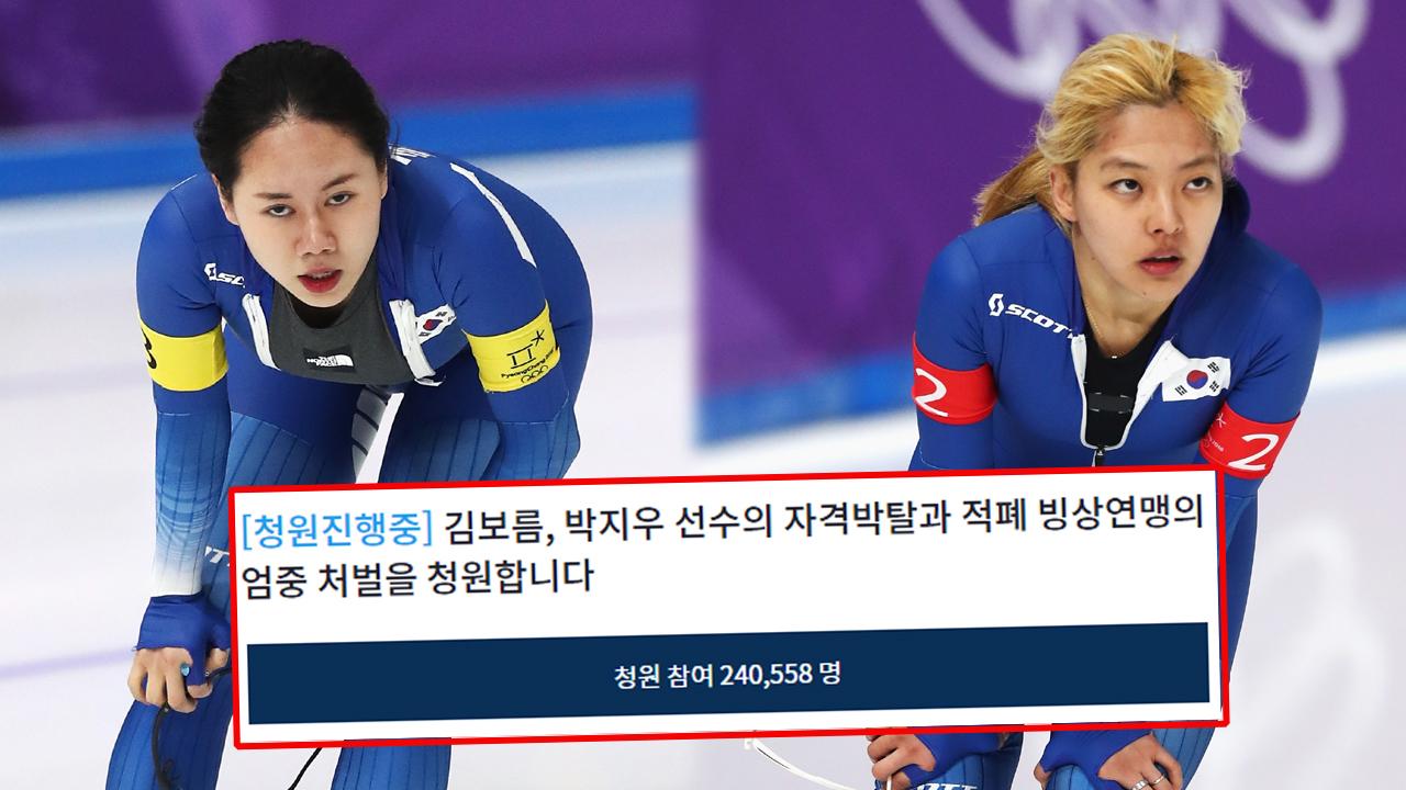 김보름·박지우 선수 자격 박탈 청원, 역대 최단기 20만 돌파