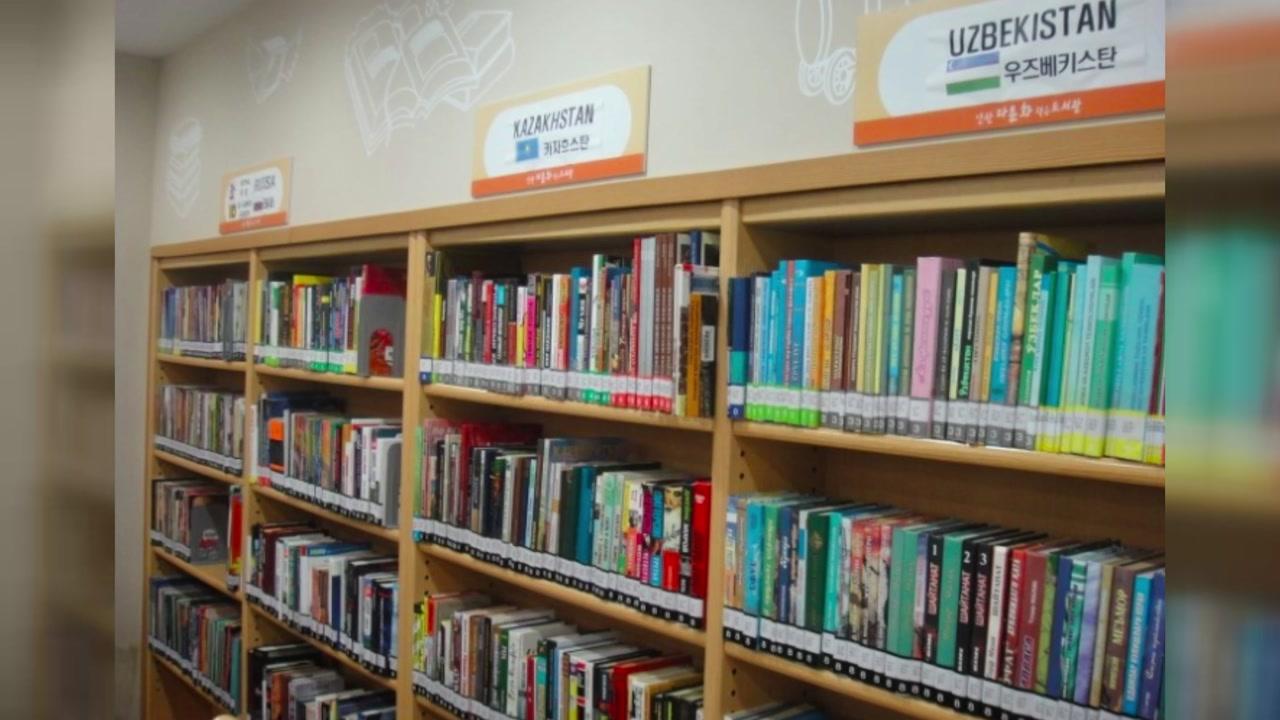 [좋은뉴스] 이주민들을 위한 '특별한 도서관'
