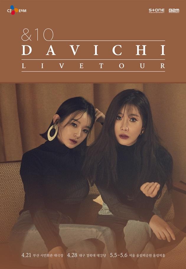 다비치, 데뷔 10주년 기념 라이브 투어 개최…오늘 티켓 오픈