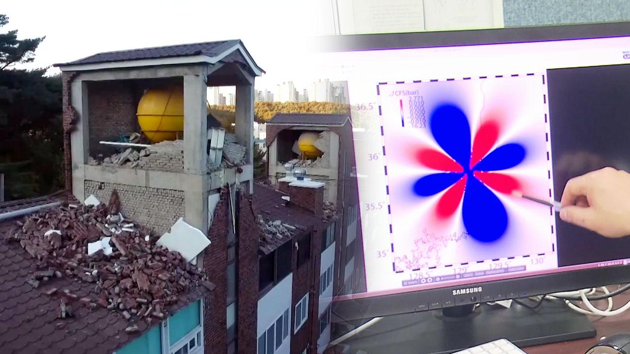 [단독] 수도권 지진 위험 지도 만든다...첫 단층 정밀 조사