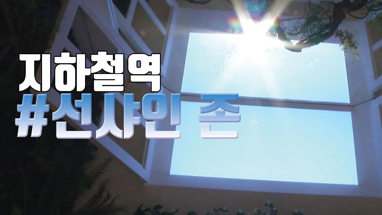 [자막뉴스] 지하에 햇살이? 천호역에 뜬 '태양'
