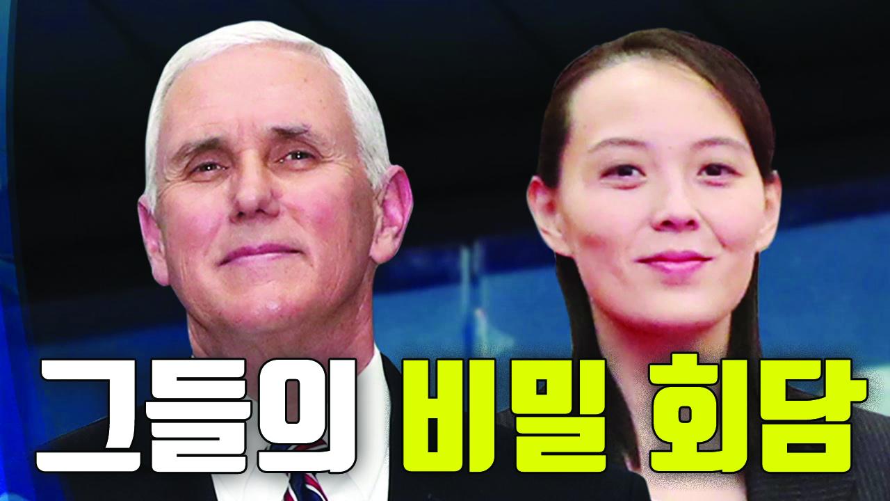"""[자막뉴스] """"펜스-김여정 비밀 회담, 北이 2시간 전 취소"""""""