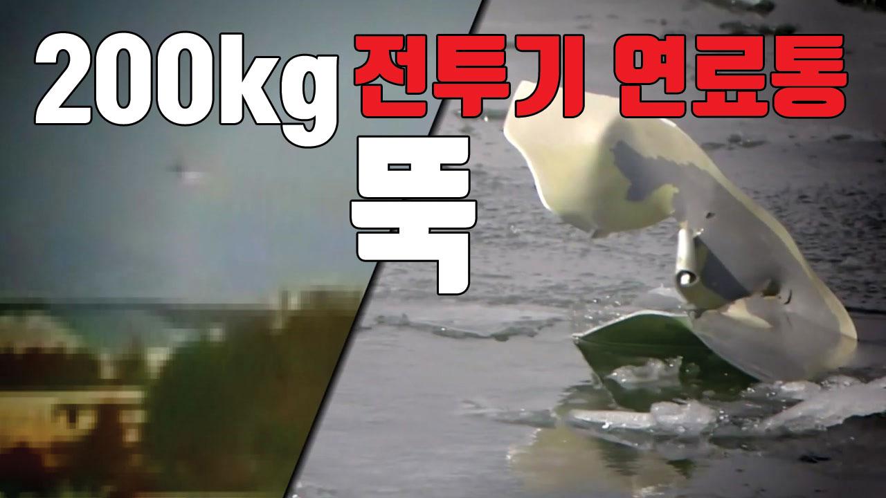 [자막뉴스] '굉음에 15m 물기둥' 주민 근처로 떨어진 전투기 연료통