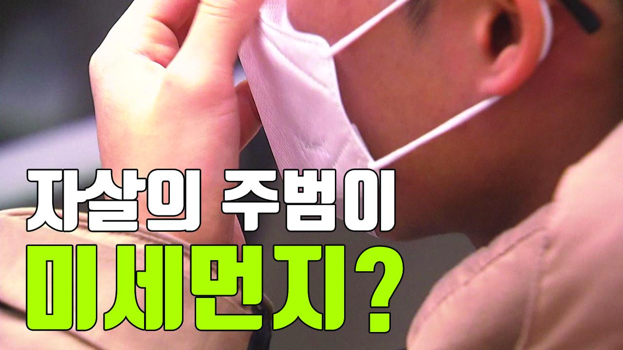 [자막뉴스] 미세먼지, 자살위험 4배이상 높인다