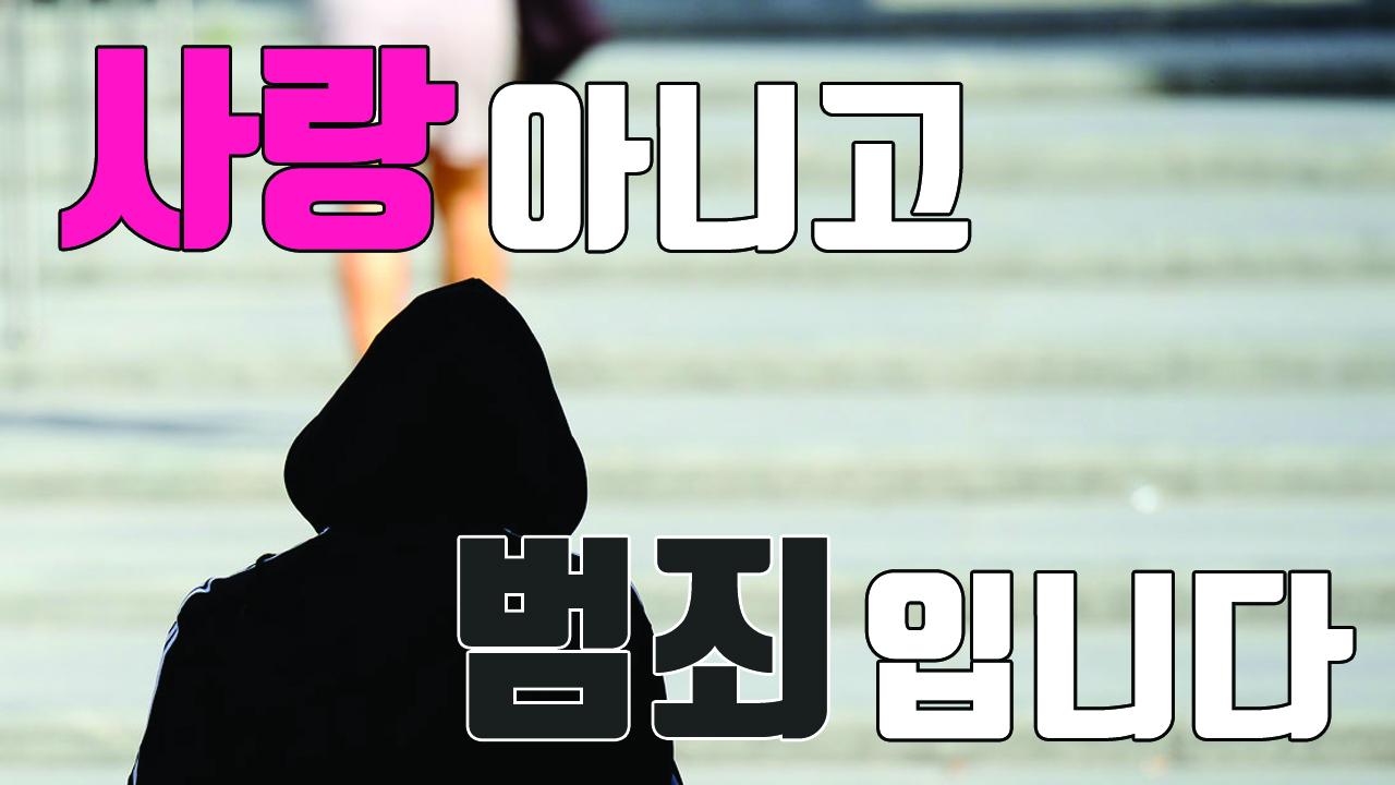 [자막뉴스] 스토킹 처벌, 징역형까지 가능해진다