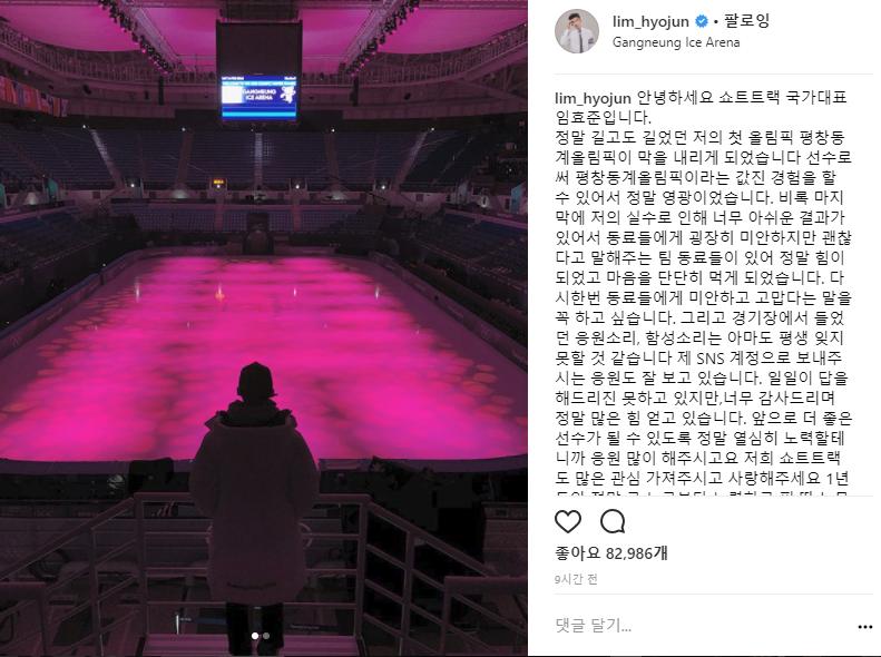 """임효준 선수 """"다시 한 번 미안하고 고맙다는 말 꼭 하고 싶다"""""""