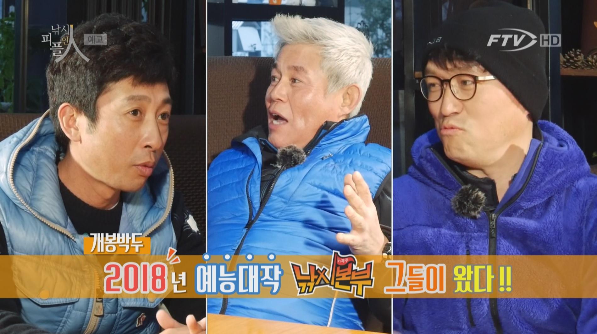 FTV 낚시예능 '낚시본부' 정명환·고명환·김의수, '낚시人피플'서 거침없는 입담 과시