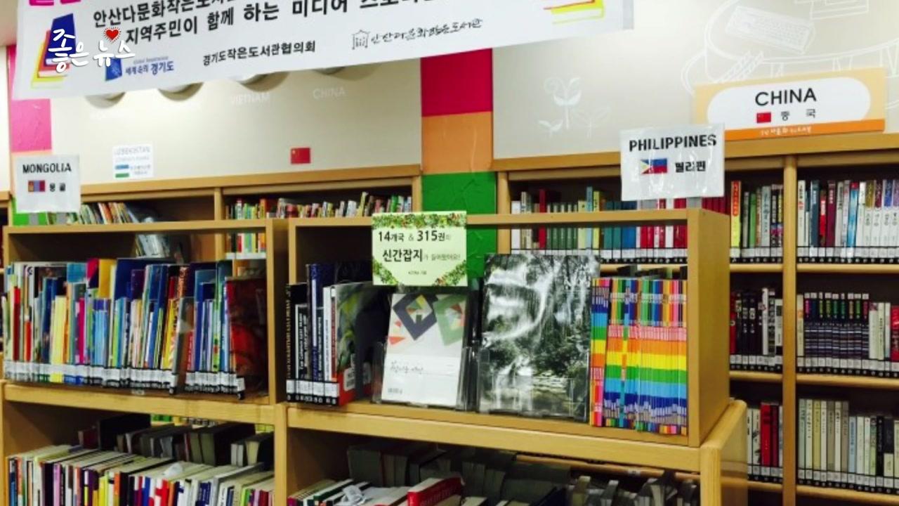 [좋은뉴스] 책을 통해 소통하는 '이주민의 사랑방'