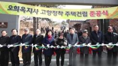 [좋은뉴스] '3대 독립운동가' 오희옥 지사 고향집 완성