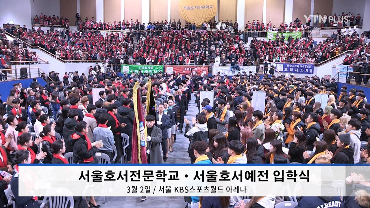 서울호서전문학교·서울호서예전, 2018학년도 입학식 개최