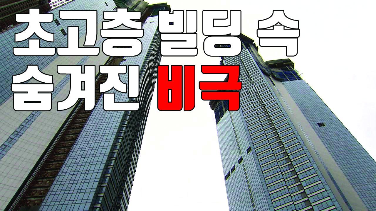 [자막뉴스] 초고층 건물 많은 부산...되풀이되는 추락 사고