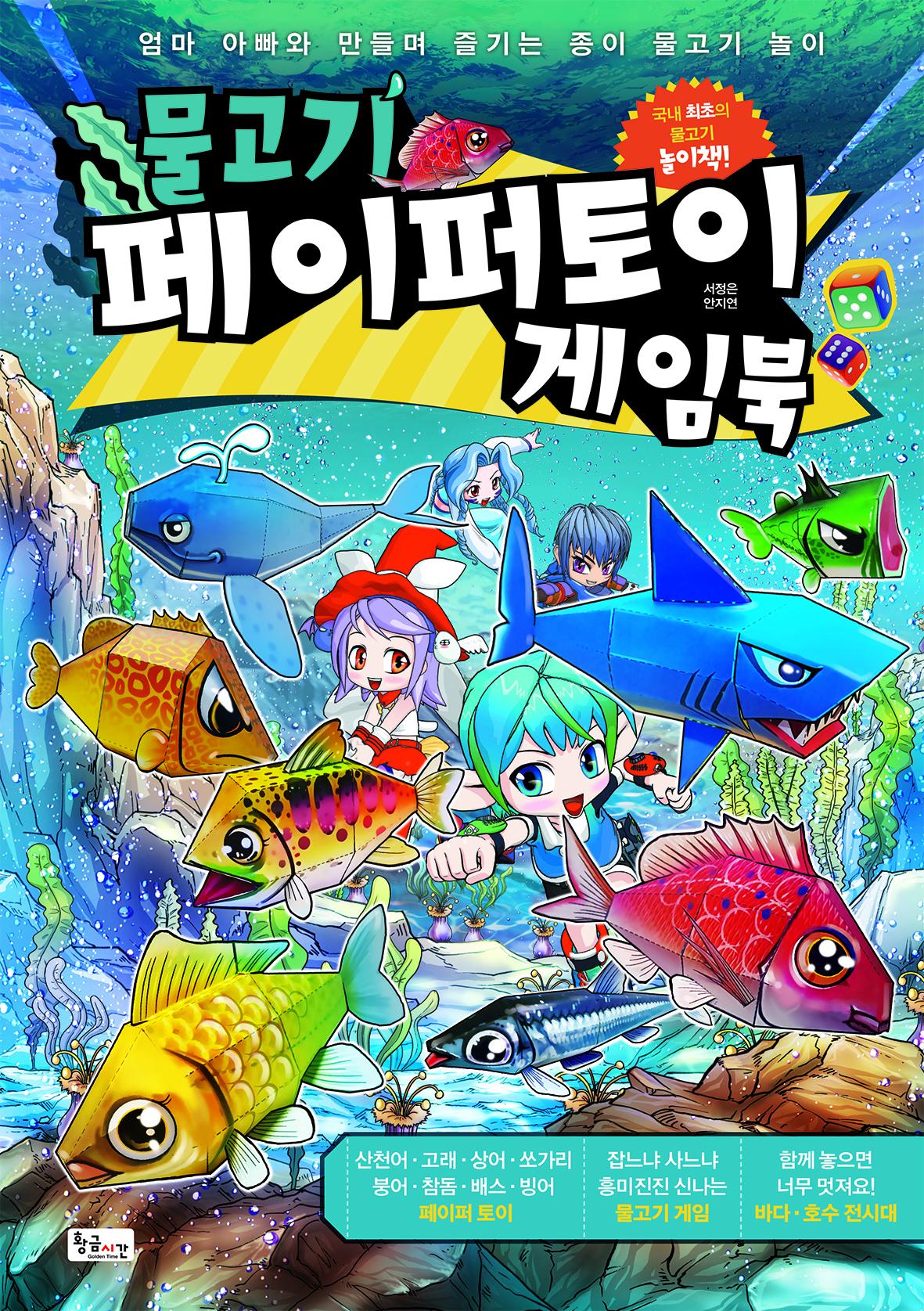 국내 최초 물고기 놀이책 '물고기 페이퍼토이 게임북' 화제...서정은·안지연 작가 참여