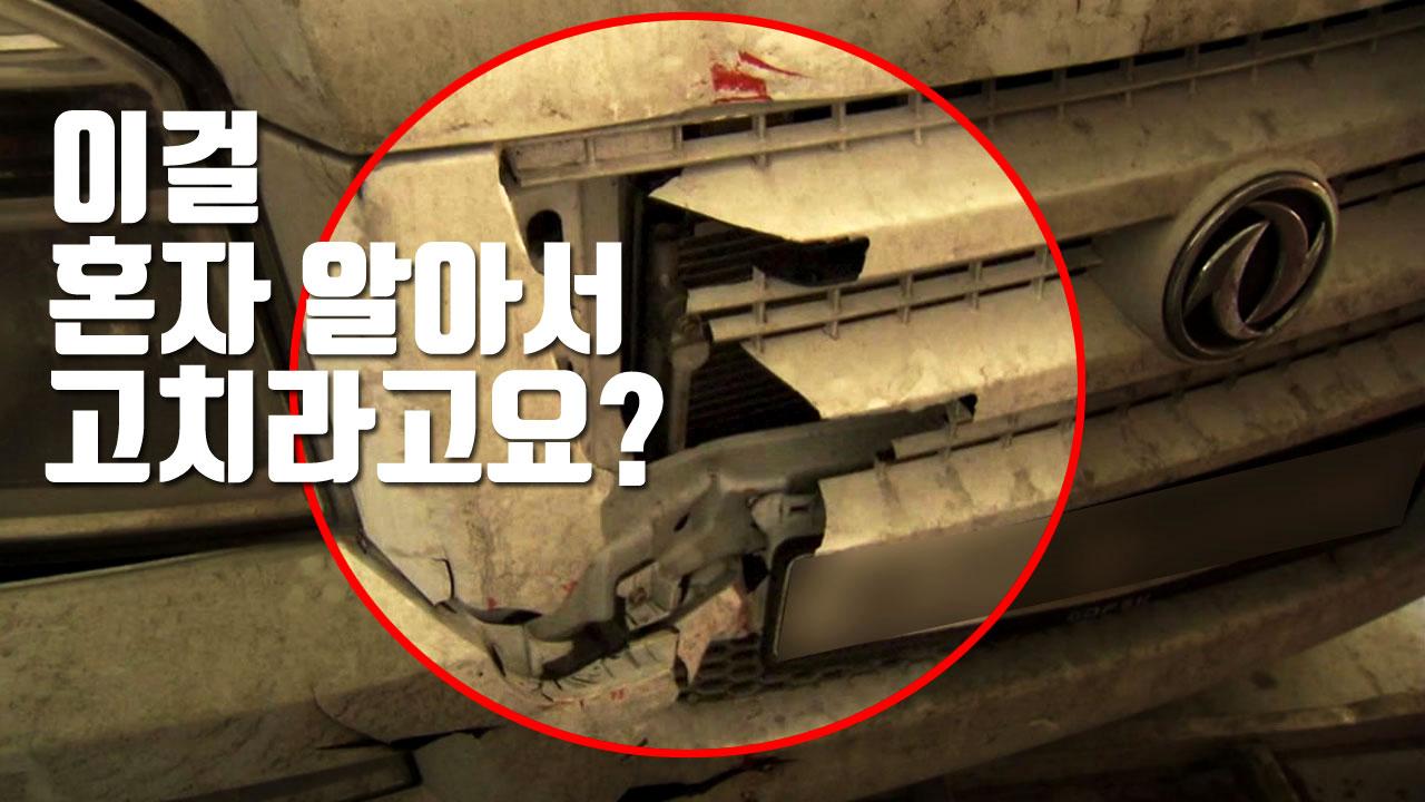 [자막뉴스] 부서진 차를 혼자 알아서 고치라고요?