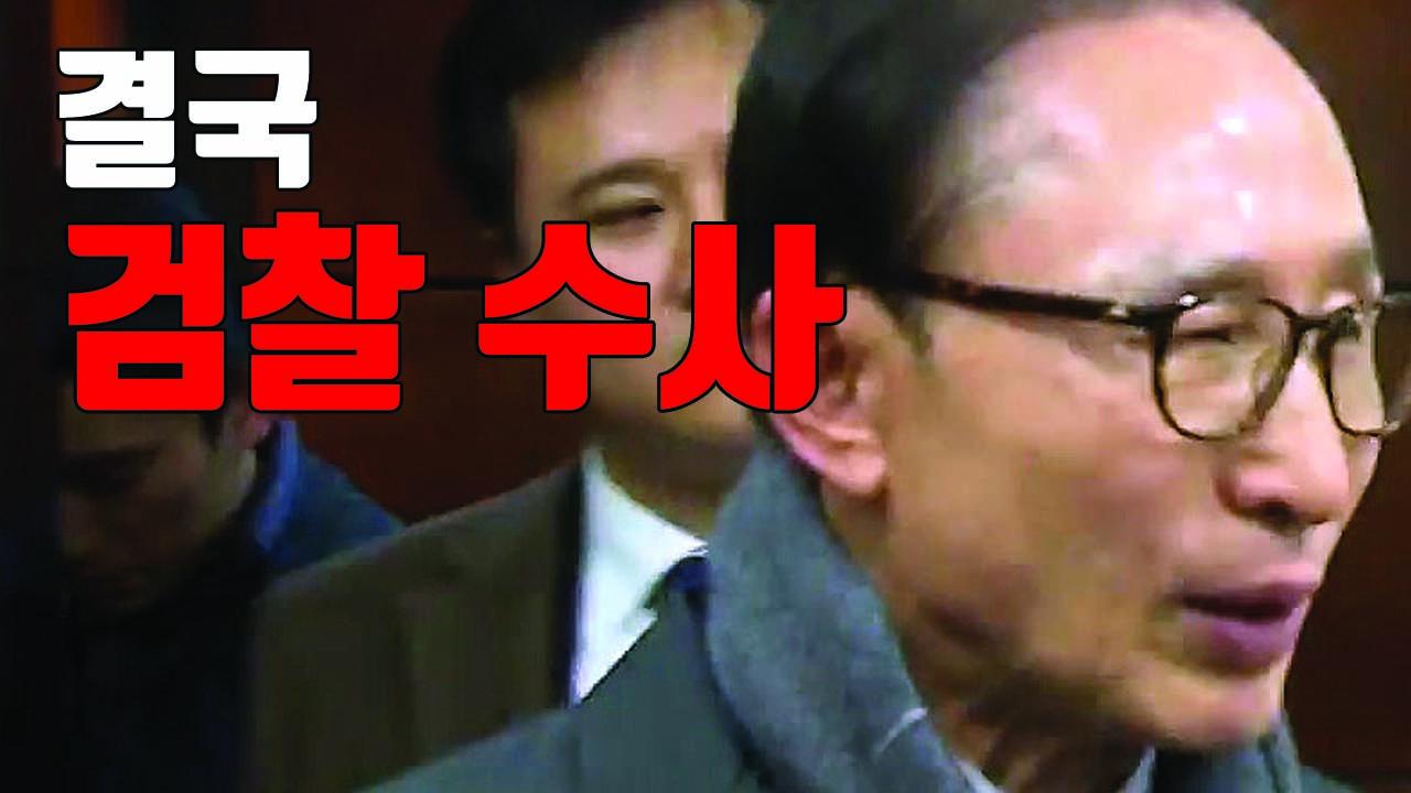 [자막뉴스] MB, 검찰 수사받는 다섯 번째 전직 대통령 '불명예'