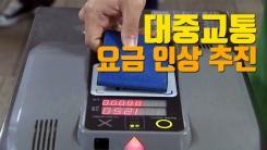[자막뉴스] 수도권 지자체, 대중 교통 요금 인상 추진