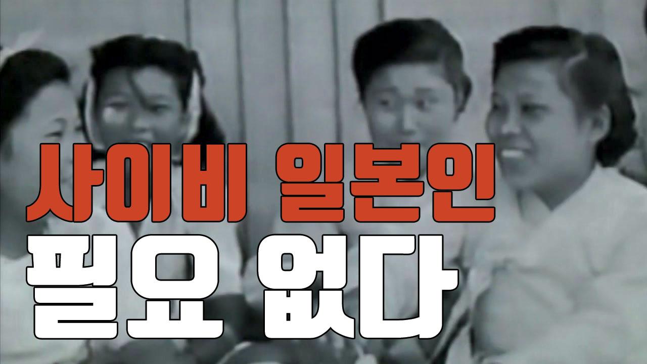 [자막뉴스] 日 회사 회장, 재일동포에 '사이비 일본인 필요 없다'