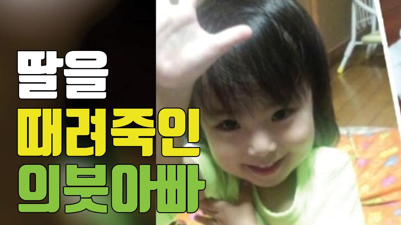 [자막뉴스] 5살 딸 주먹으로 때려 살해한 의붓 아빠