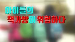 [자막뉴스] '납 범벅' 필통·가방 13개 학용품 리콜