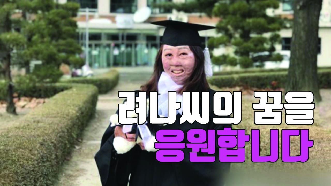 [자막뉴스] 11살 때 전신화상...꿈 잃지 않고 대학 졸업