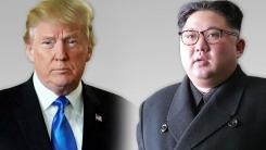 """""""김정은, 트럼프 초청...핵실험 중지하겠다"""""""