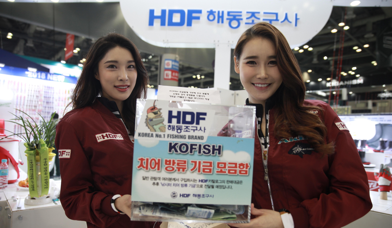 HDF 해동조구사, '218한국국제낚시박람회'서 낚시자원 확대위해 치어방류 기금 모금