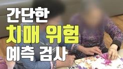 [자막뉴스] '일어나 걸어가기' 오래 걸리면 치매 위험